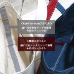 トートバッグ「kami-to-nunoスタイル」と「簡単スタイル」