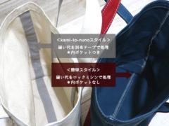 (オプション1)簡単スタイル→kami-to-nunoスタイル